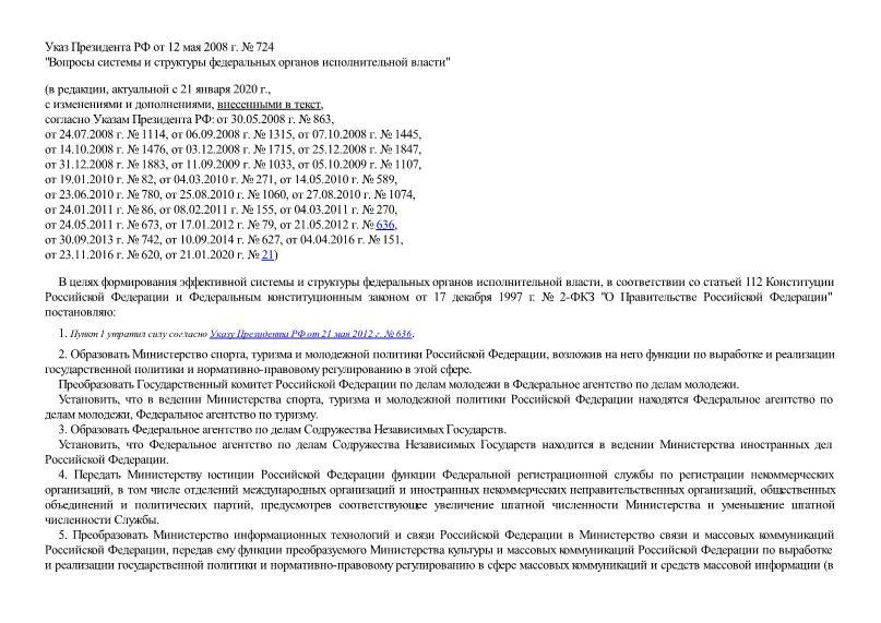 Указ 724 Вопросы системы и структуры федеральных органов исполнительной власти