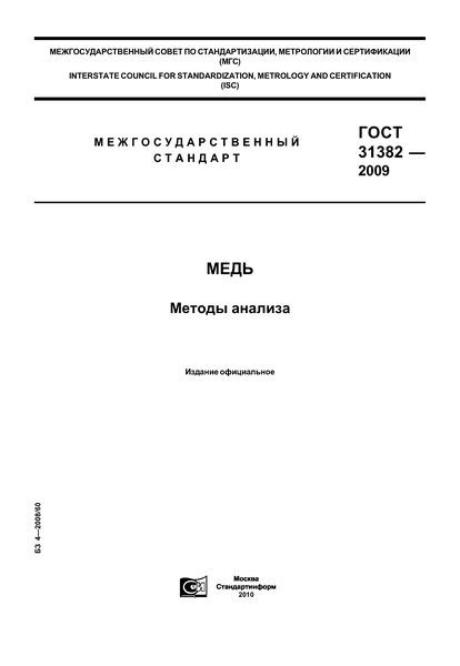 ГОСТ 31382-2009  Медь. Методы анализа