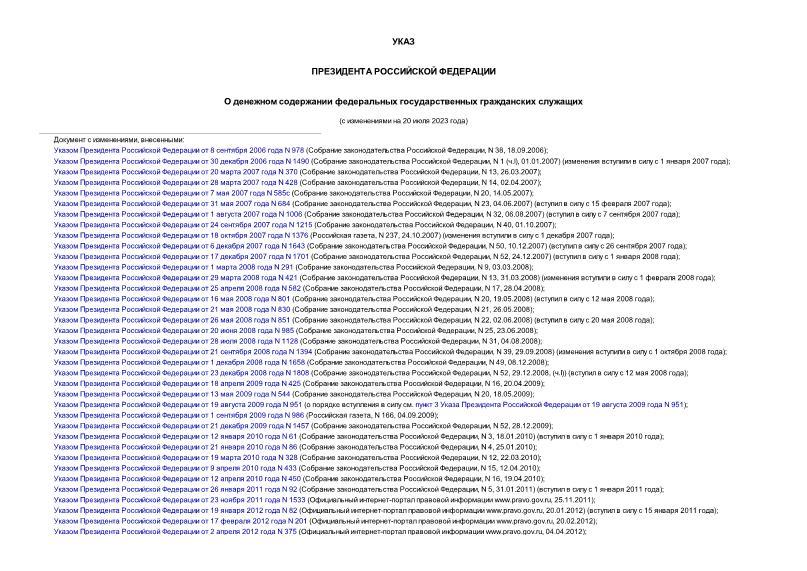 Указ 763 О денежном содержании федеральных государственных гражданских служащих