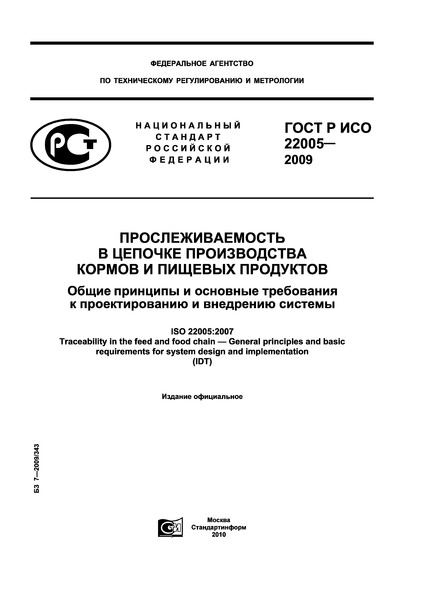 ГОСТ Р ИСО 22005-2009  Прослеживаемость в цепочке производства кормов и пищевых продуктов. Общие принципы и основные требования к проектированию и внедрению системы