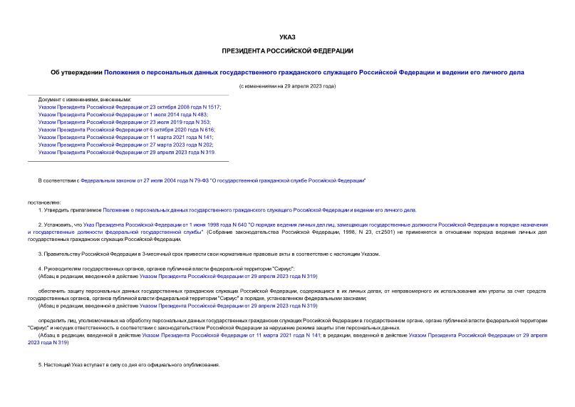 Указ 609 Об утверждении Положения о персональных данных государственного гражданского служащего Российской Федерации и ведении его личного дела