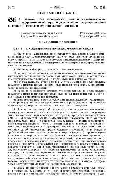 Федеральный закон 294-ФЗ О защите прав юридических лиц и индивидуальных предпринимателей при осуществлении государственного контроля (надзора) и муниципального контроля