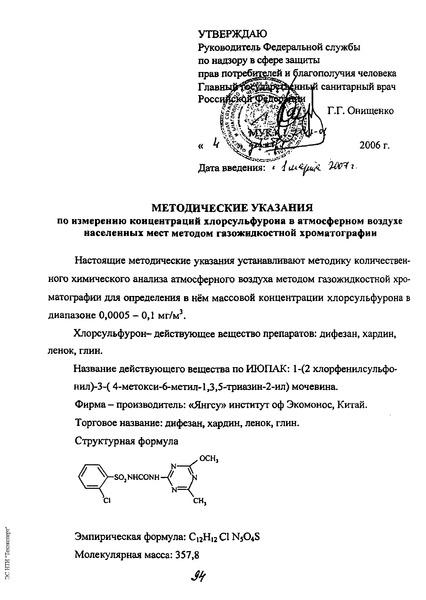 МУК 4.1.2147-06  Методические указания по измерению концентраций хлорсульфурона в атмосферном воздухе населенных мест методом газожидкостной хроматографии