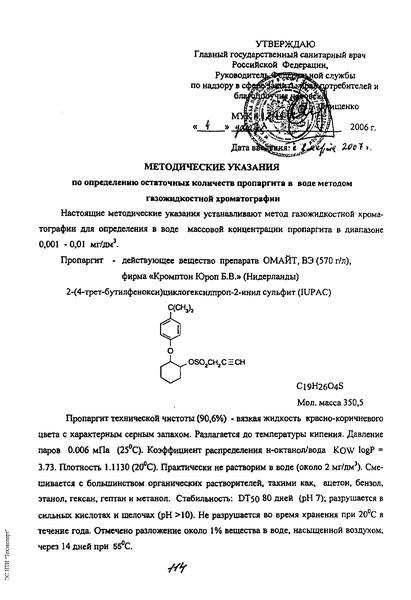 МУК 4.1.2149-06  Методические указания по определению остаточных количеств пропаргита в воде методом газожидкостной хроматографии