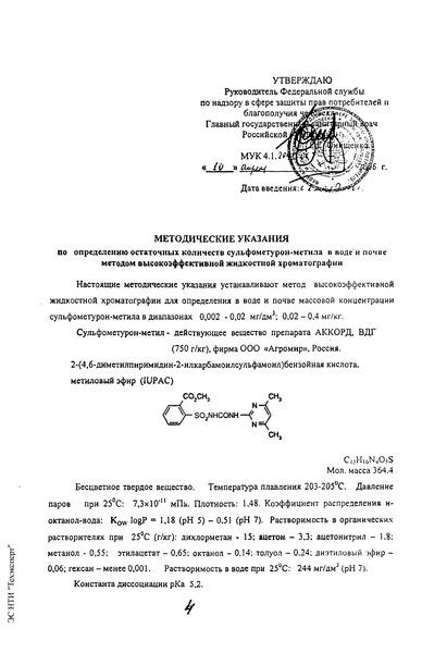 МУК 4.1.2048-06  Методические указания по определению остаточных количеств сульфометурон-метила в воде и почве методом высокоэффективной жидкостной хроматографии
