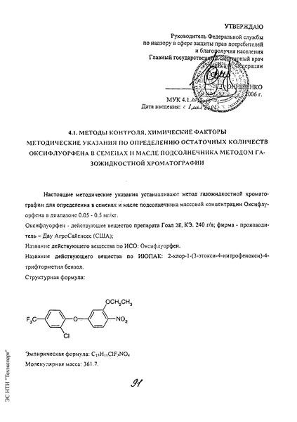 МУК 4.1.2056-06  Методические указания по определению остаточных количеств Оксифлуорфена в семенах и в масле подсолнечника методом газожидкостной хроматографии