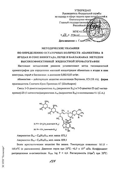 МУК 4.1.2061-06  Методические указания по определению остаточных количеств абамектина в ягодах и соке винограда, перце и баклажанах методом высокоэффективной жидкостной хроматографии