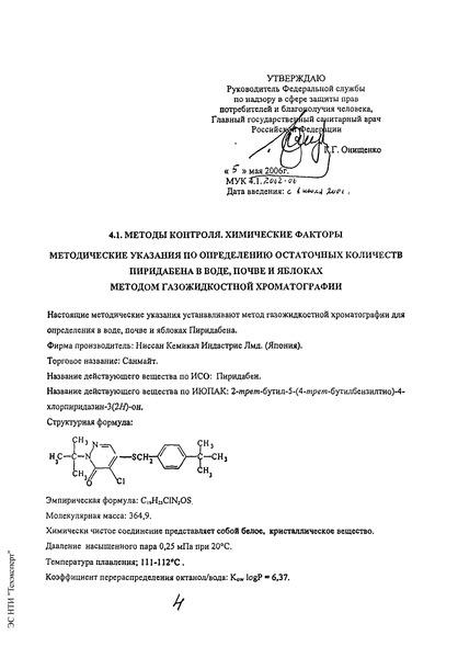 МУК 4.1.2062-06  Методические указания по определению остаточных количеств Пиридабена в воде, почве и яблоках методом газожидкостной хроматографии