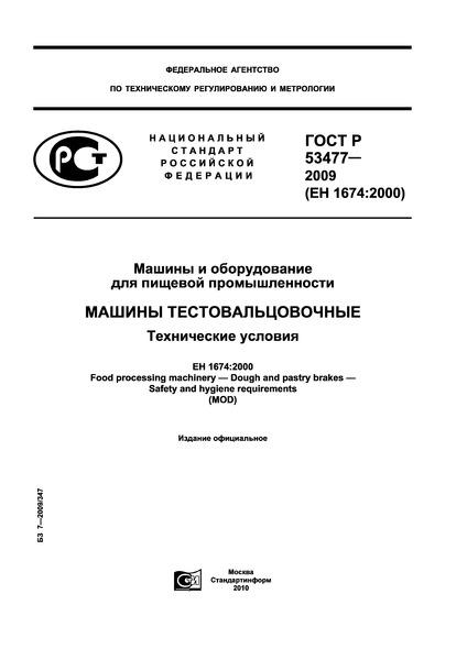 ГОСТ Р 53477-2009  Машины и оборудование для пищевой промышленности. Машины тестовальцовочные. Технические условия