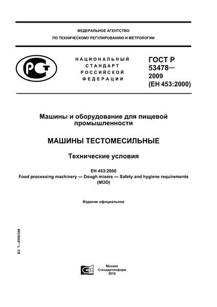 ГОСТ Р 53478-2009  Машины и оборудование для пищевой промышленности. Машины тестомесильные. Технические условия