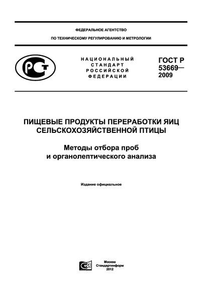ГОСТ Р 53669-2009  Пищевые продукты переработки яиц сельскохозяйственной птицы. Методы отбора проб и органолептического анализа