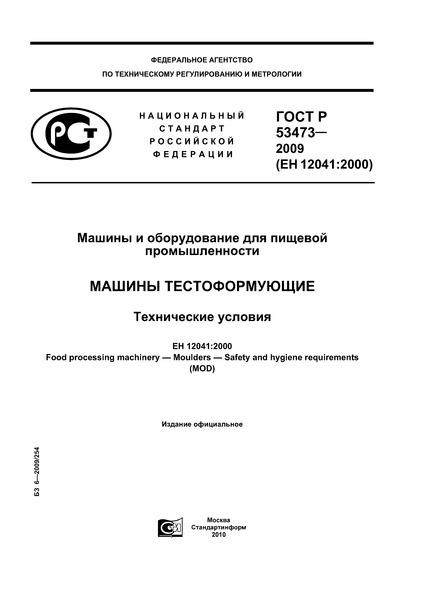 ГОСТ Р 53473-2009  Машины и оборудование для пищевой промышленности. Машины тестоформующие. Технические условия
