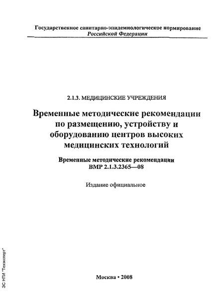 ВМР 2.1.3.2365-08  Временные методические рекомендации по размещению, устройству и оборудованию центров высоких медицинских технологий