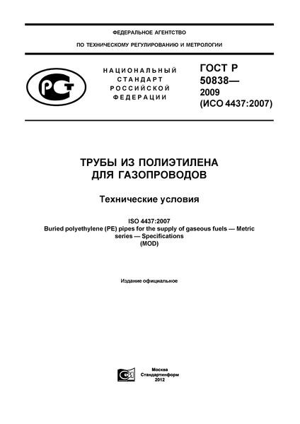 ГОСТ Р 50838-2009  Трубы из полиэтилена для газопроводов. Технические условия