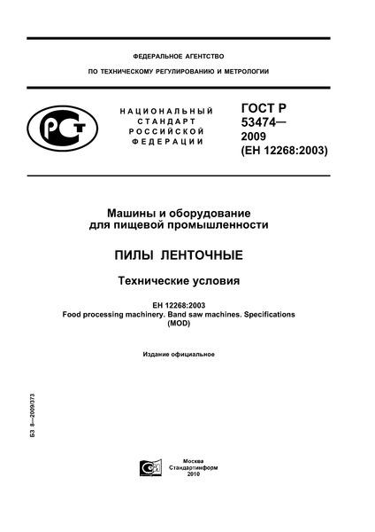 ГОСТ Р 53474-2009  Машины и оборудование для пищевой промышленности. Пилы ленточные. Технические условия
