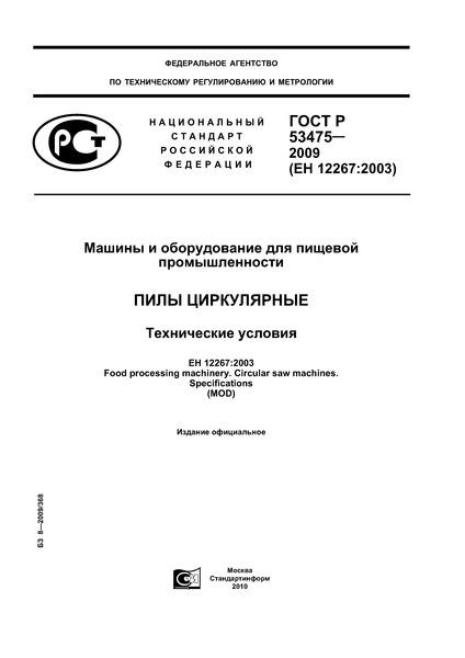 ГОСТ Р 53475-2009  Машины и оборудование для пищевой промышленности. Пилы циркулярные. Технические условия