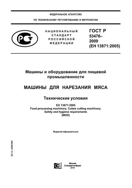 ГОСТ Р 53476-2009  Машины и оборудование для пищевой промышленности. Машины для нарезания мяса. Технические условия