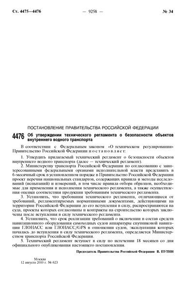 Технический регламент 623 Технический регламент о безопасности объектов внутреннего водного транспорта