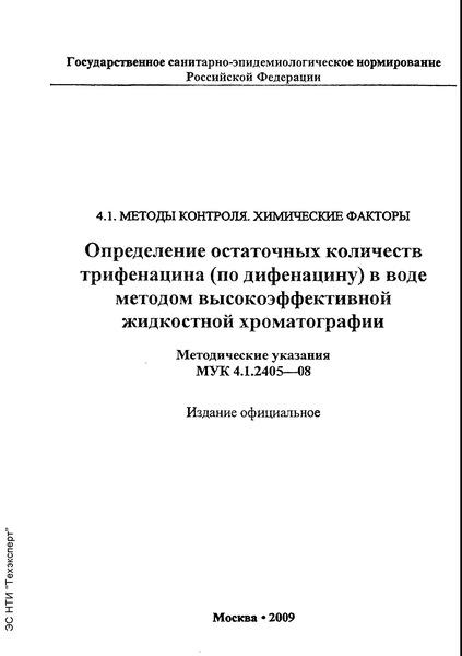 МУК 4.1.2405-08  Определение остаточных количеств трифенацина (по дифенацину) в воде методом высокоэффективной жидкостной хроматографии