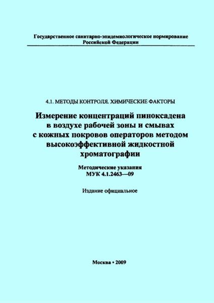 МУК 4.1.2463-09  Измерений концентраций пиноксадена в воздухе рабочей зоны и смывах с кожных покровов операторов методом высокоэффективной жидкостной хроматографии