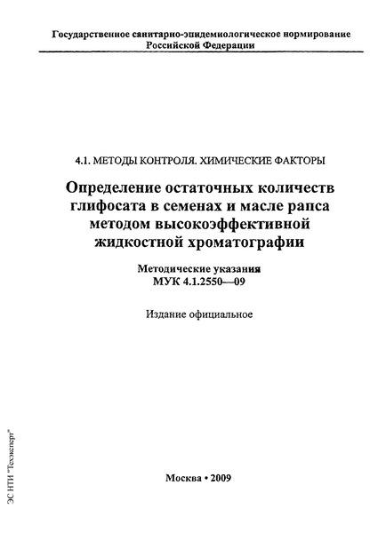 МУК 4.1.2550-09  Определение остаточных количеств глифосата в семенах и масле рапса методом высокоэффективной жидкостной хроматографии