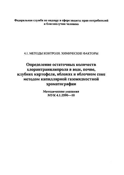 МУК 4.1.2590-10  Определение остаточных количеств хлорантранилипрола в воде, почве, клубнях картофеля, яблоках и яблочном соке методом капиллярной газожидкостной хроматографии