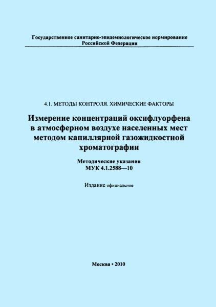 МУК 4.1.2588-10  Измерение концентраций оксифлуорфена в атмосферном воздухе населенных мест методом капиллярной газожидкостной хроматографии
