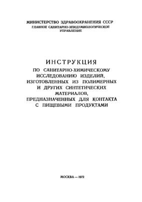 Инструкция 880-71  Инструкция по санитарно-химическому исследованию изделий, изготовленных из полимерных и других синтетических материалов, предназначенных для контакта с пищевыми продуктами
