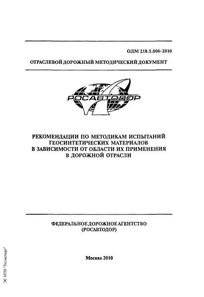 ОДМ 218.5.006-2010  Рекомендации по методикам испытаний геосинтетических материалов в зависимости от области их применения в дорожной отрасли