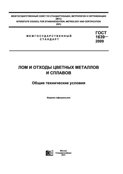 ГОСТ 1639-2009  Лом и отходы цветных металлов и сплавов. Общие технические условия