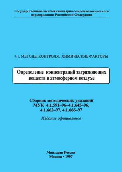 МУК 4.1.662-97  Методические указания по определению массовой концентрации стирола в атмосферном воздухе методом газовой хроматографии