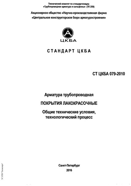 СТ ЦКБА 079-2010  Арматура трубопроводная общепромышленная. Покрытия лакокрасочные. Общие технические условия
