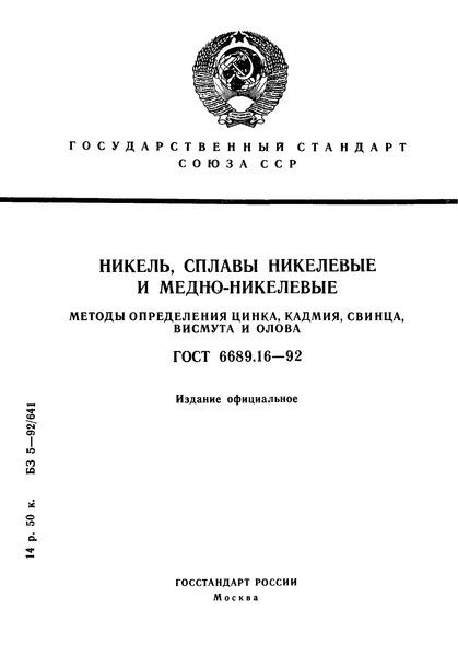 ГОСТ 6689.16-92  Никель, сплавы никелевые и медно-никелевые. Методы определения цинка, кадмия, свинца, висмута и олова