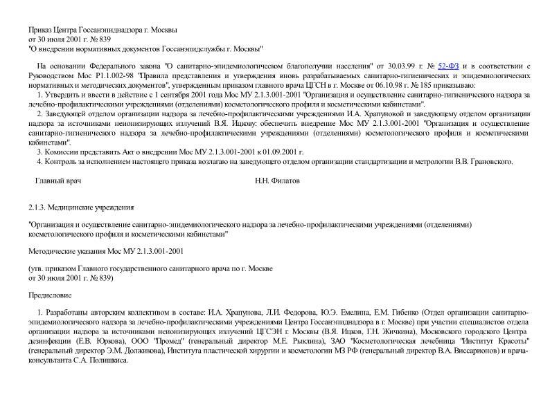 Мос МУ 2.1.3.001-2001  Организация и осуществление санитарно-эпидемиологического надзора за лечебно-профилактическими учреждениями (отделениями) косметологического профиля и косметическими кабинетами