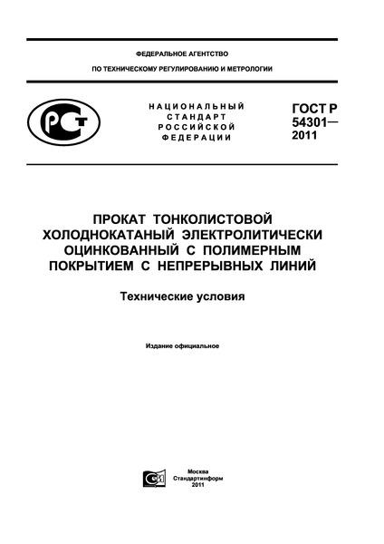 ГОСТ Р 54301-2011 Прокат тонколистовой холоднокатаный электролитически оцинкованный с полимерным покрытием с непрерывных линий. Технические условия