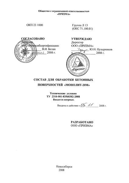 """ТУ 2310-001-83568382-2008  Состав для обработки бетонных поверхностей """"Монолит-20М"""""""
